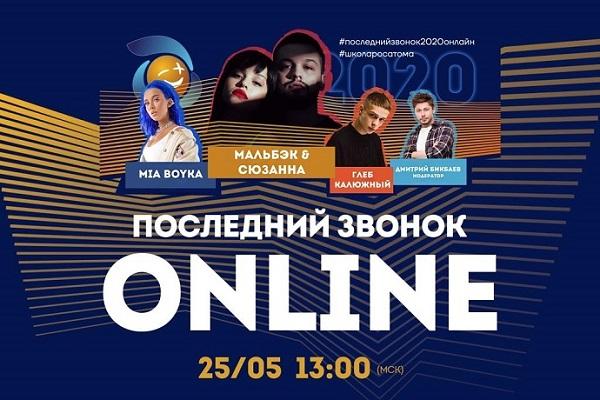 Школьники со всей страны отметят последний звонок с Дмитрием Бикбаевым в онлайн-эфире