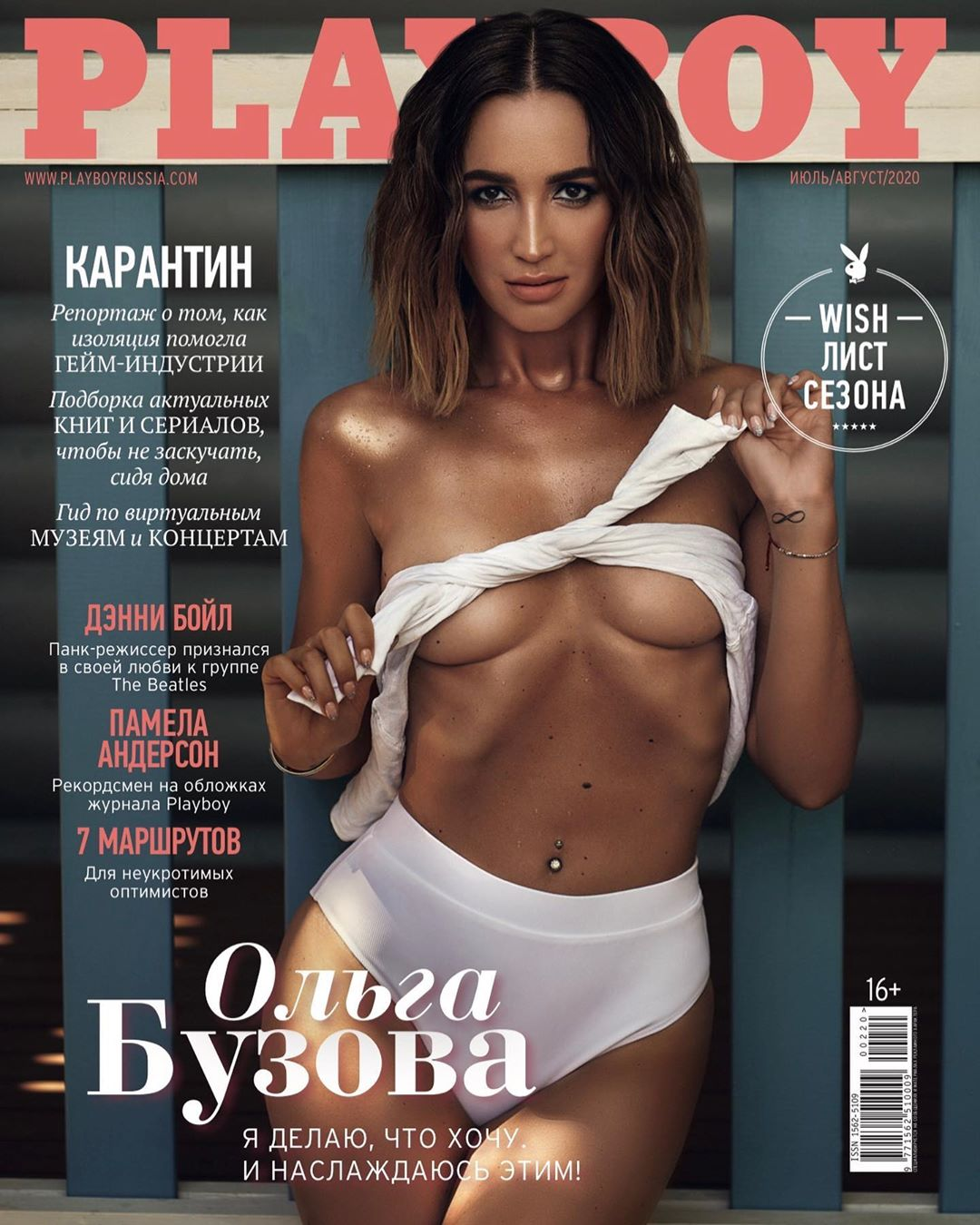 Ольга Бузова появилась на обложке журнала Playboy 2020 года