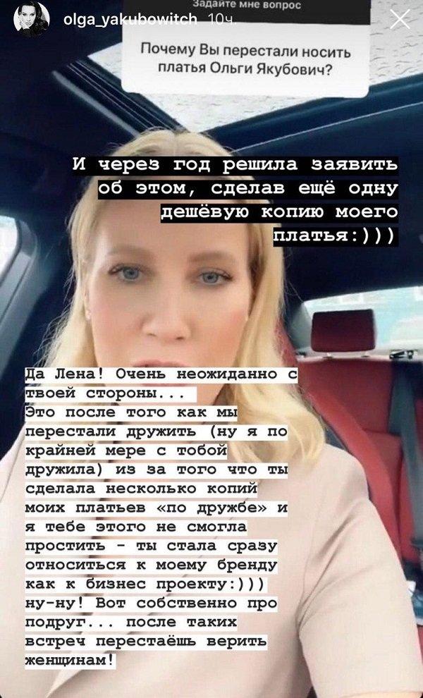 Почему поругались дизайнер Ольга Якубович и телеведущая Елена Летучая