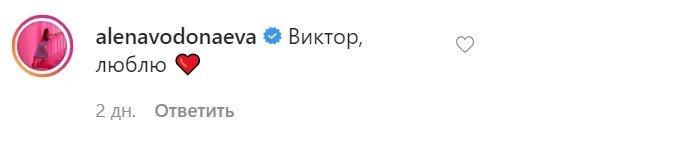 Алёна Водонаева спустилась в метро и призналась мужчине в любви