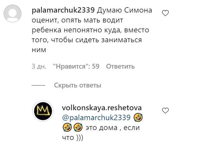 Анастасия Решетова посмеялась над высказыванием подписчика о Симоне