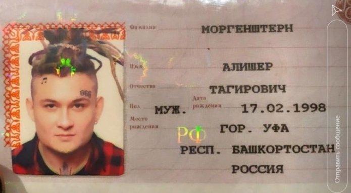 Моргенштерн официально сменил фамилию в паспорте