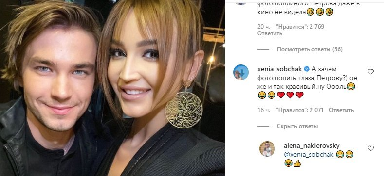 Ксения Собчак пристыдила Ольгу Бузову за фотошоп Петрова
