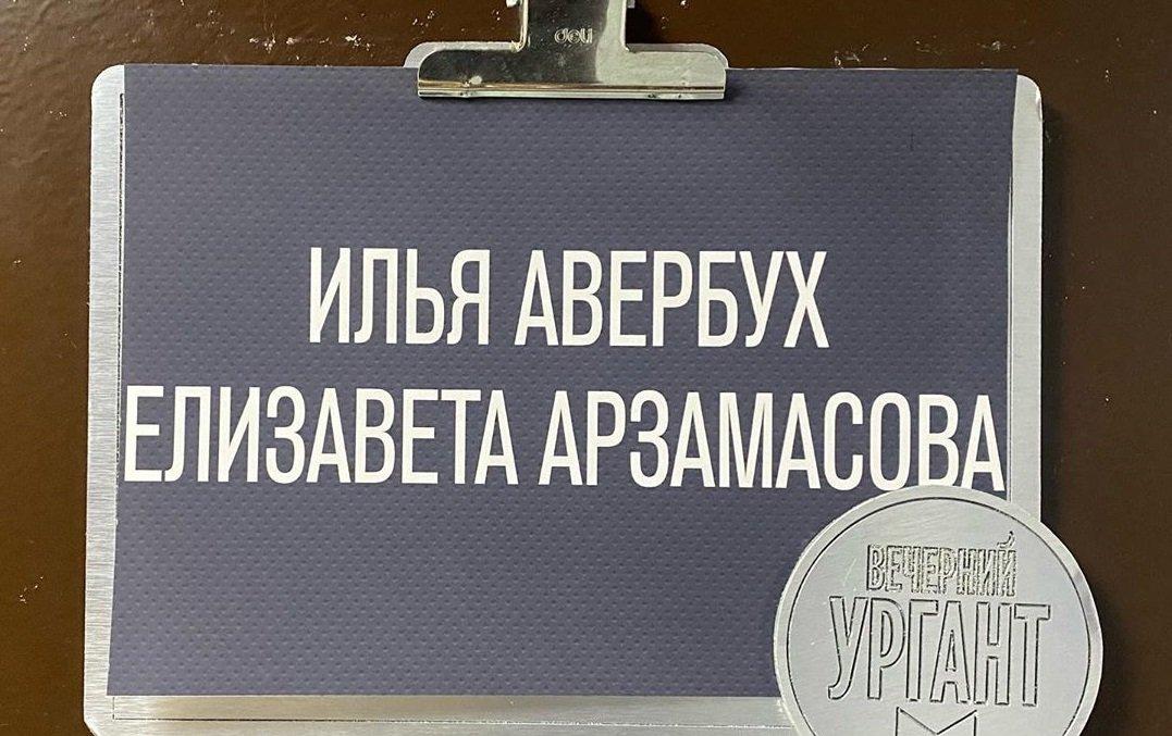 """Лиза Арзамасова и Илья Авербух появились на """"Вечернем Урганте"""" в качестве пары"""