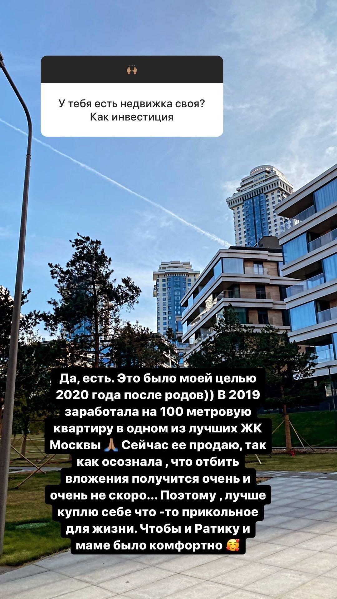 Анастасия Решетова срочно продаёт недавно купленную квартиру в элитном ЖК