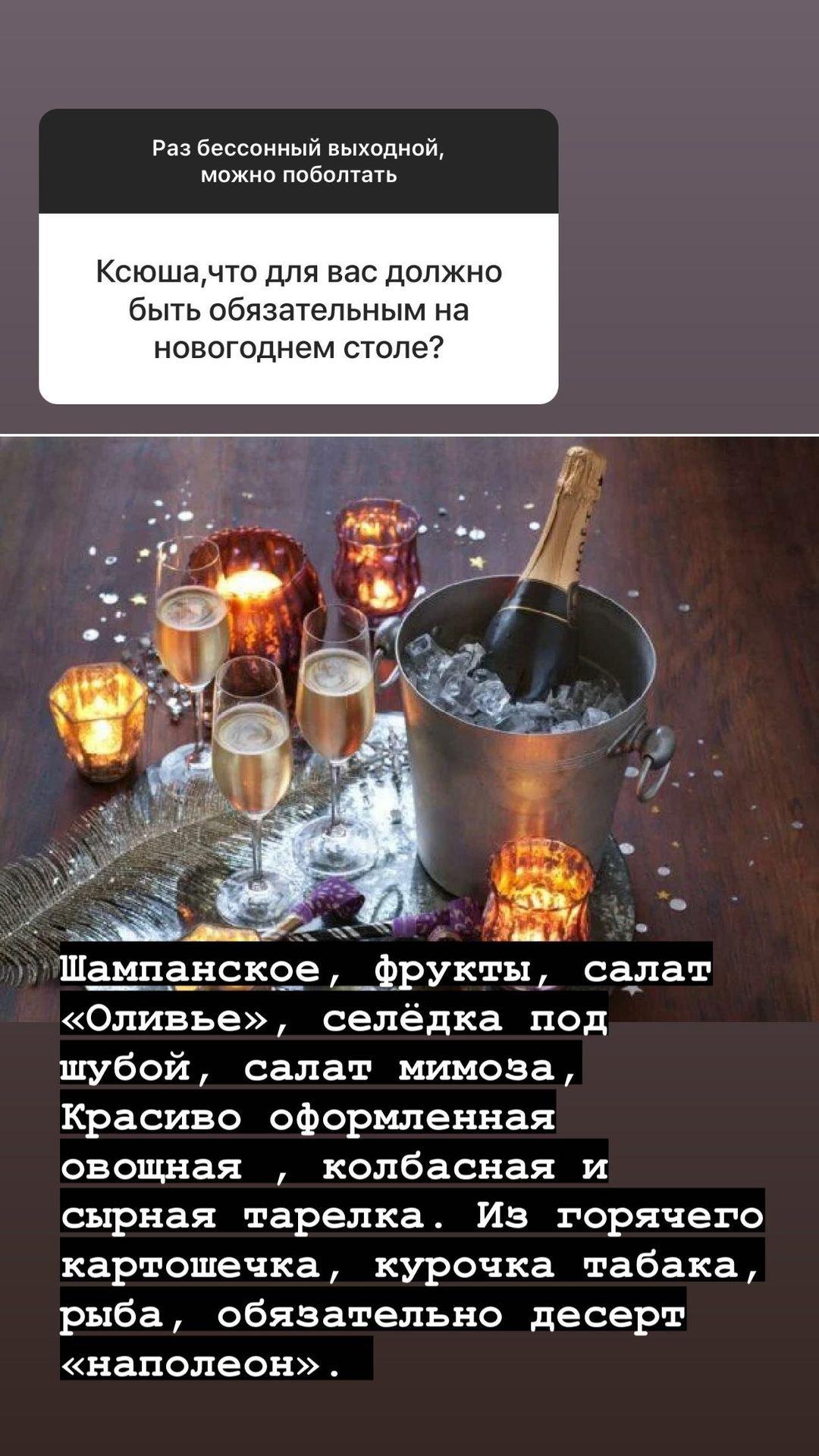 Ксения Бородина рассказала, какие блюда будут на ее новогоднем столе