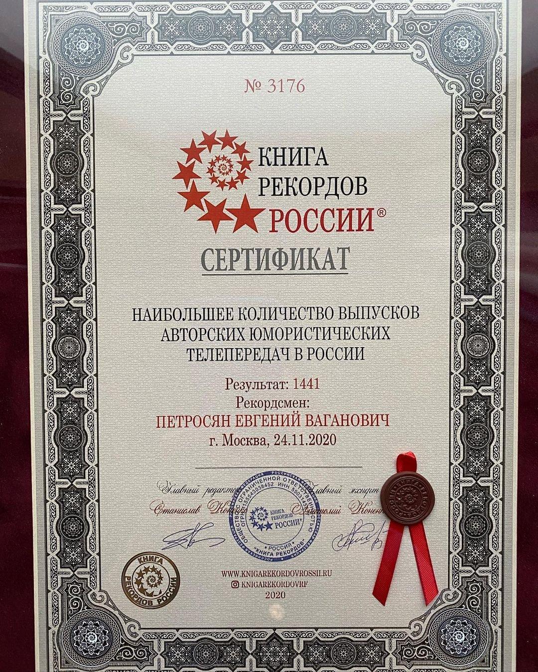Евгений Петросян стал рекордсменом России
