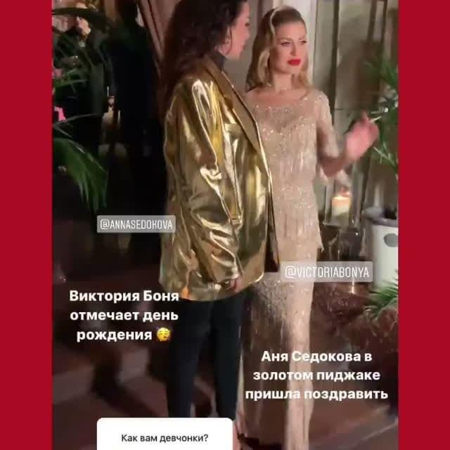 Виктория Боня масштабно отпраздновала день рождения в Москве