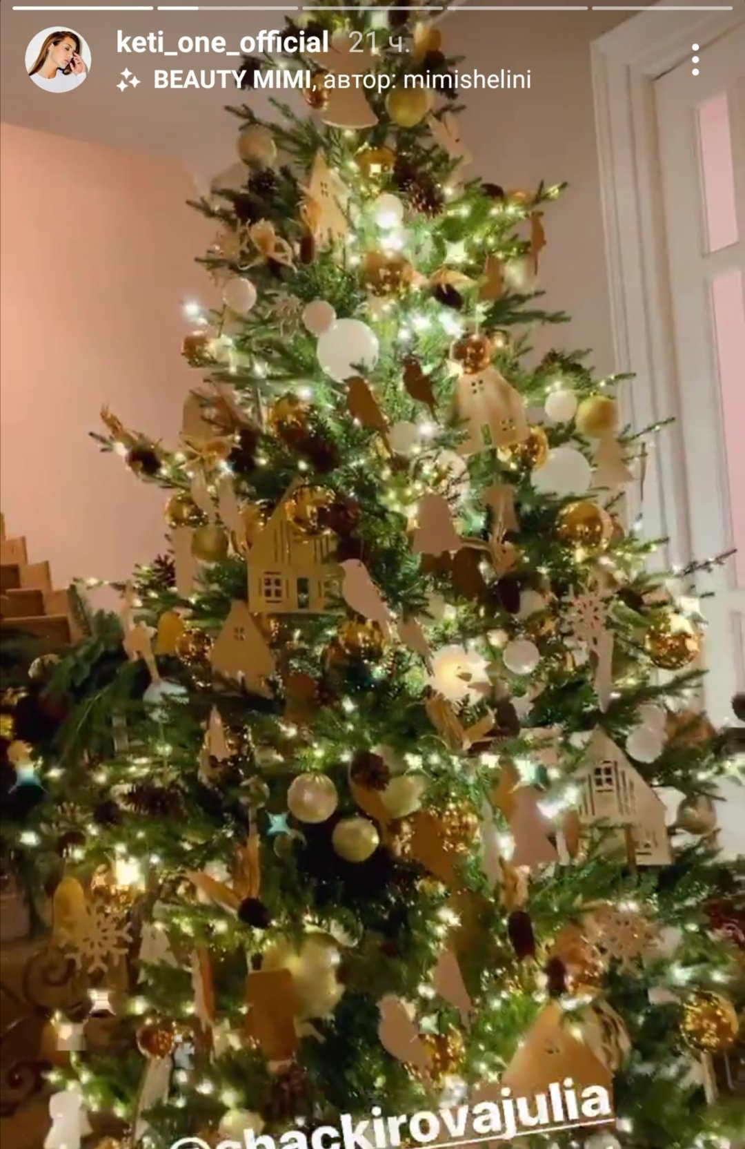 Кети Топурия показала, как украсила дом к Новому году