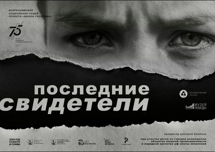 «Последние свидетели»: в Москве стартует Всероссийский социальный проект