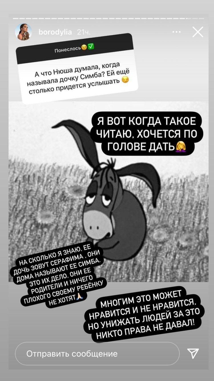 Ксения Бородина озвучила имя дочери Нюши