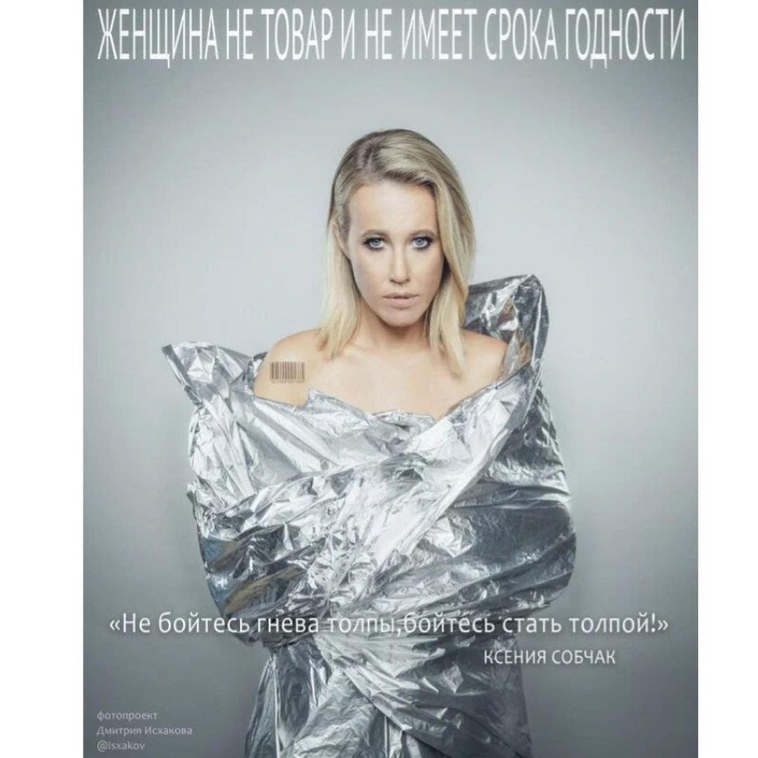 Полина Гагарина отказала в интервью Ксении Собчак