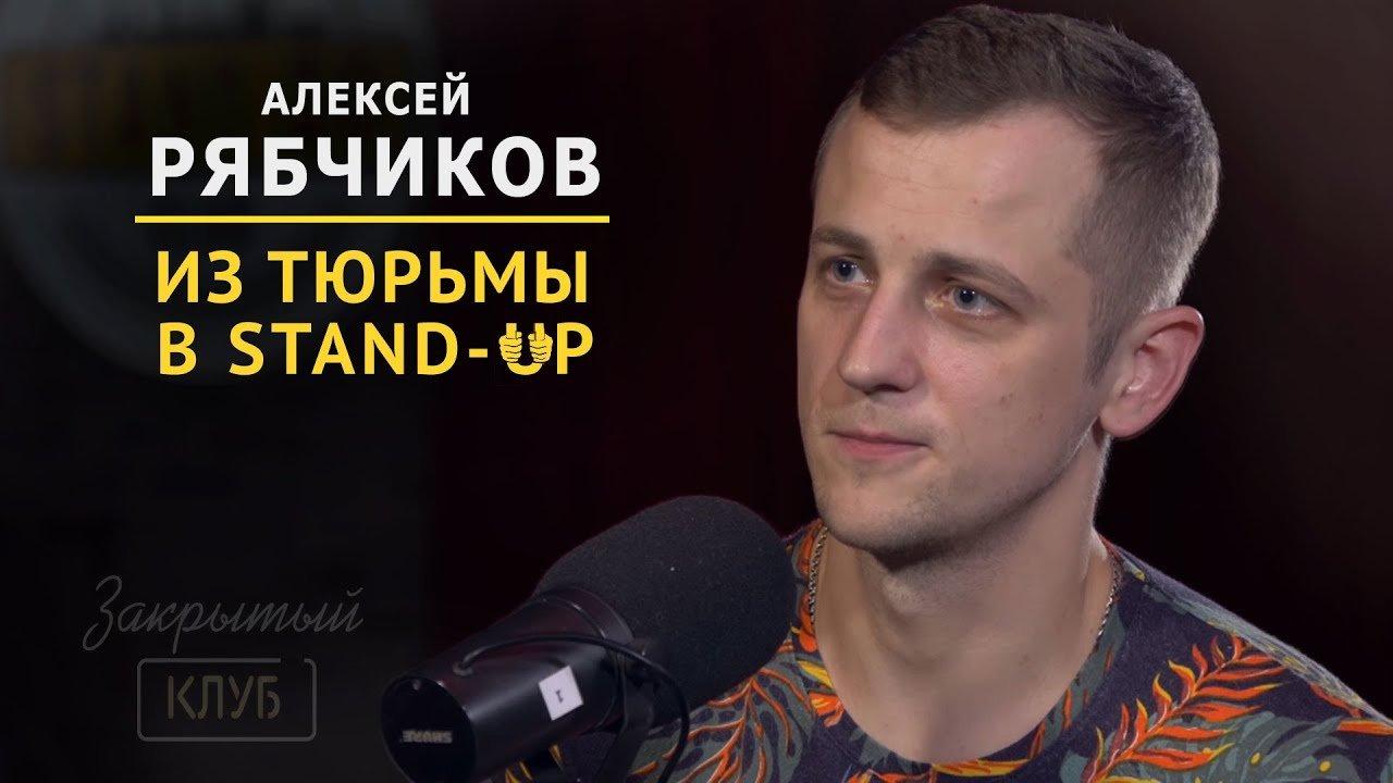 Комика Алексея Рябчикова задержали с наркотиками