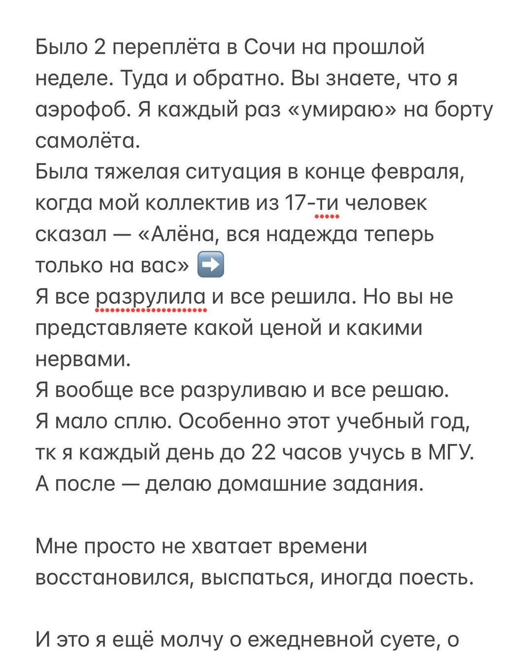 Алёна Водонаева перенесла микроинсульт