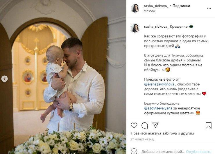 Муж певицы Алексы крестил сына от бывшей возлюбленной