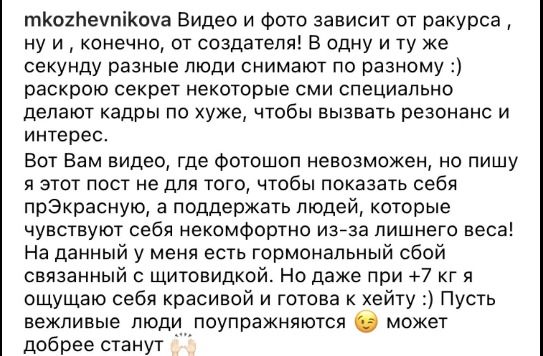 Мария Кожевникова показала фигуру без фотошопа