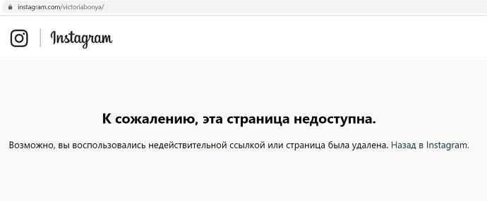 Виктория Боня удалила основную страницу в Инстаграм, но сразу же появилась на новой