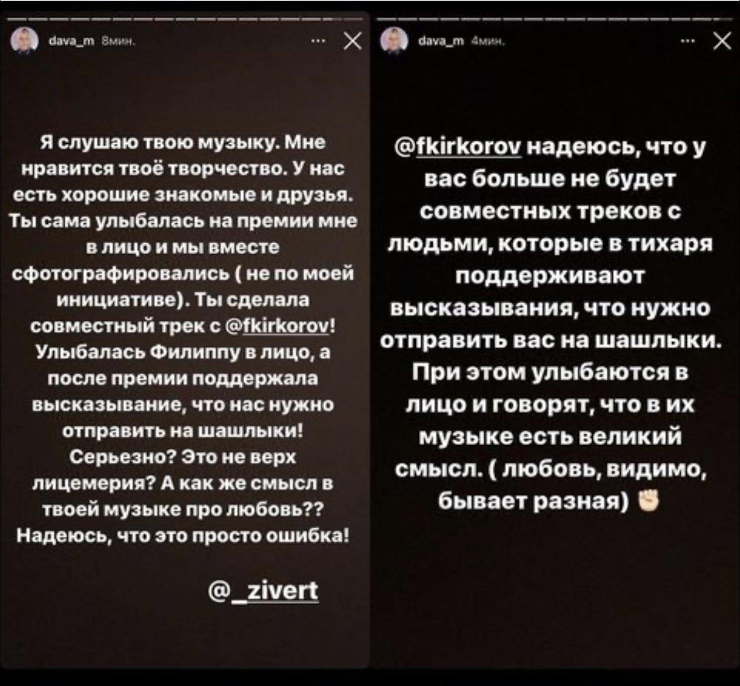 Почему Давид Манукян пытается убедить Филиппа Киркорова не общаться с Юлией Zivert