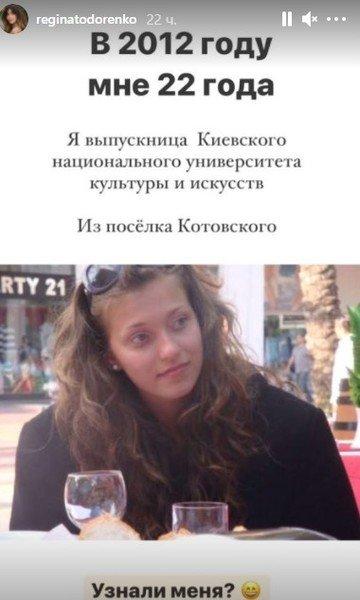 Как Регина Тодоренко выглядела до своей известности