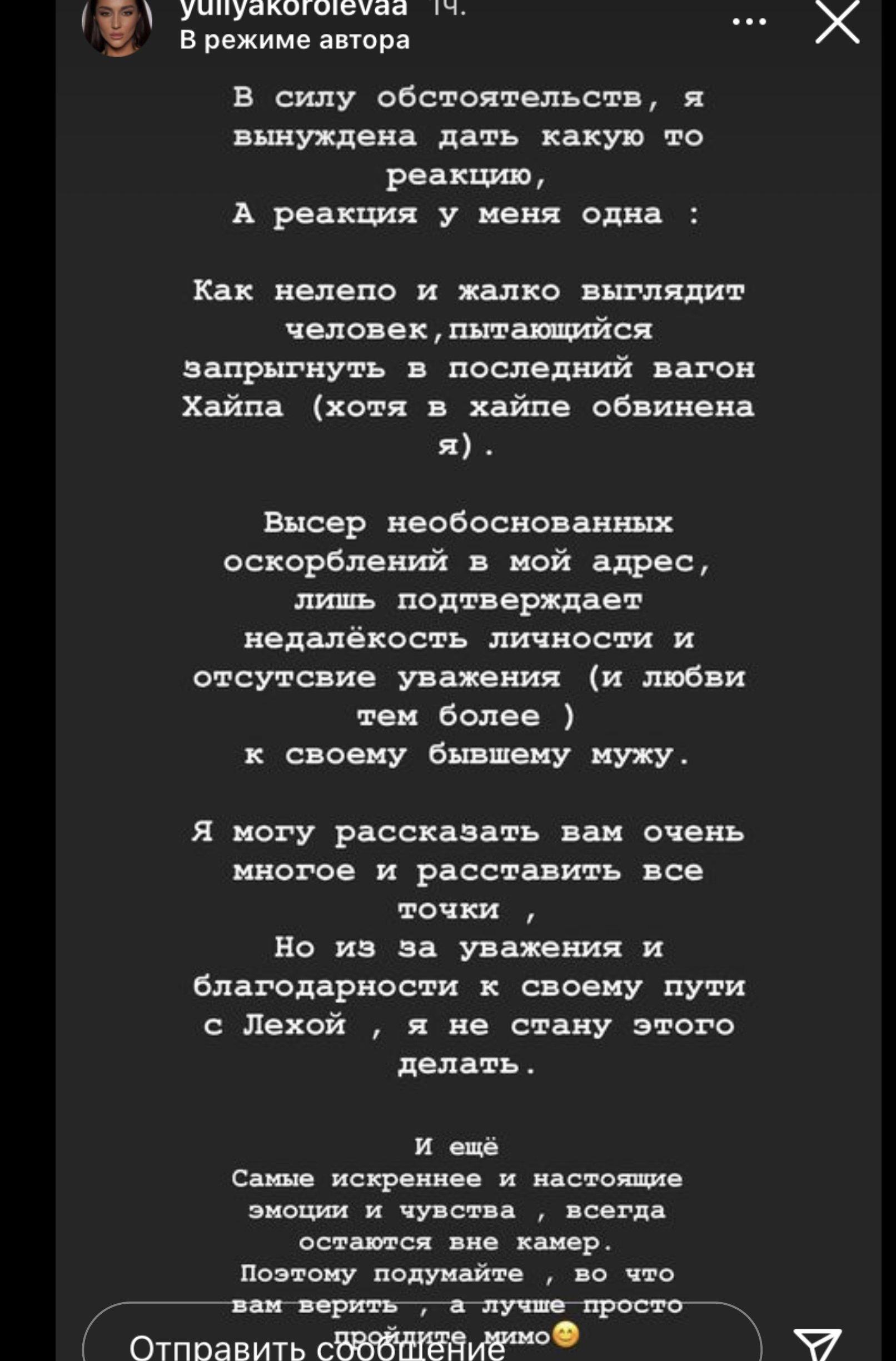 Девушка Гуфа дала комментарий по поводу заявления Айзы Долматовой