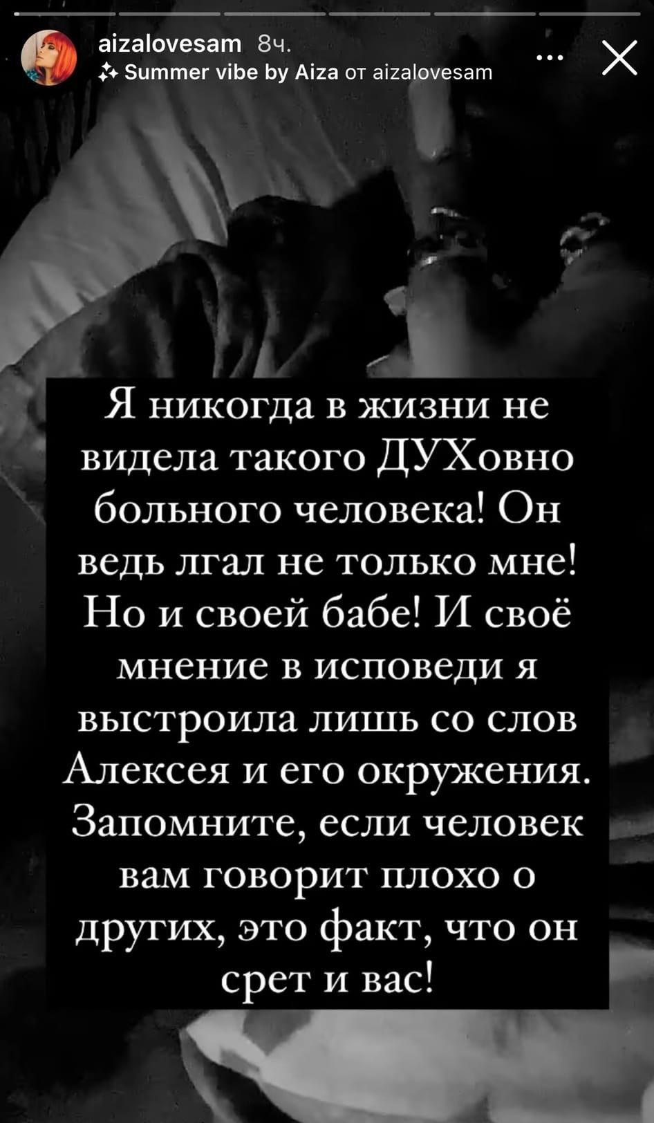 Айза Долматова обнародовала переписку с Гуфом