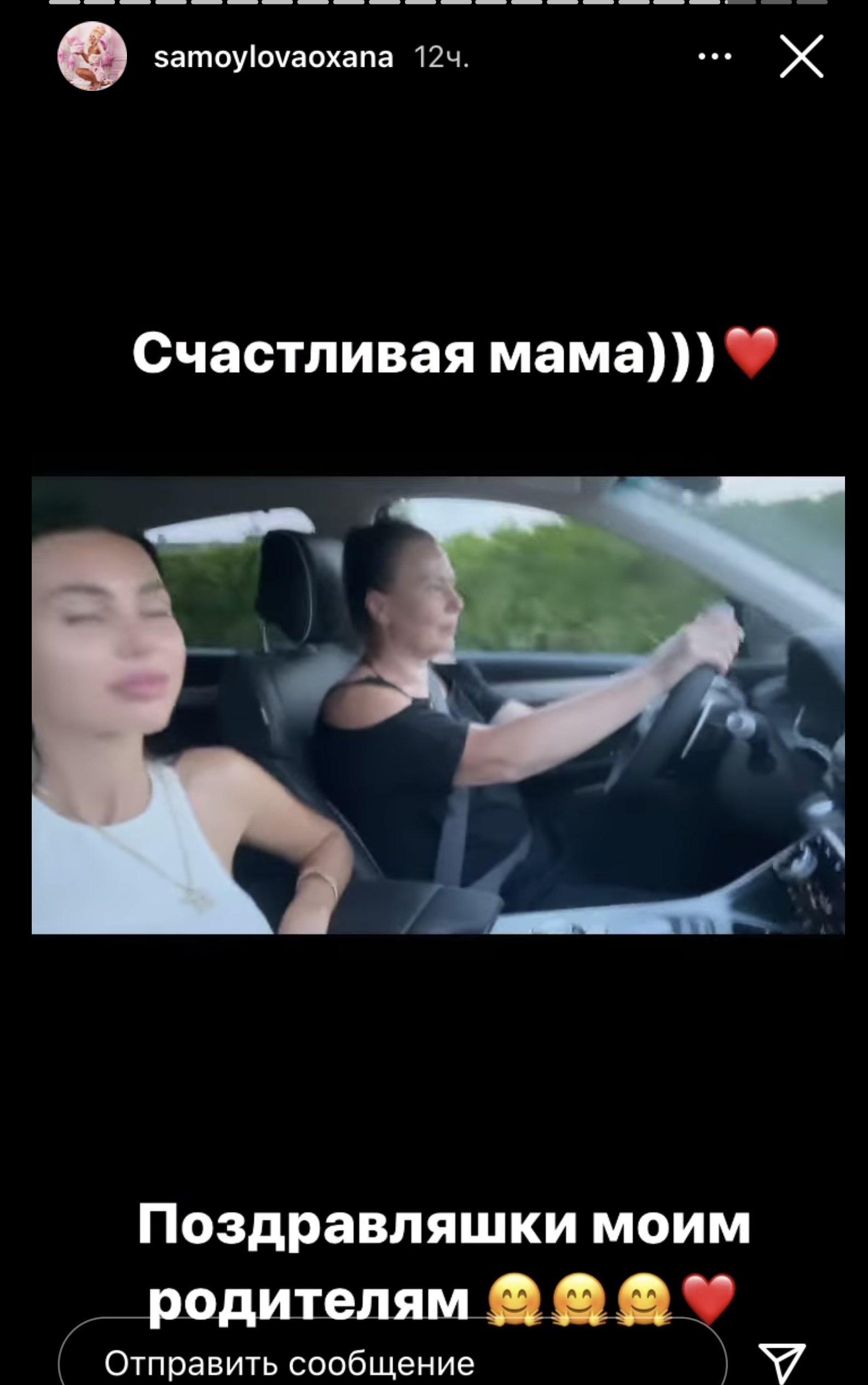 «Просто так»: Оксана Самойлова сделала дорогой подарок родителям