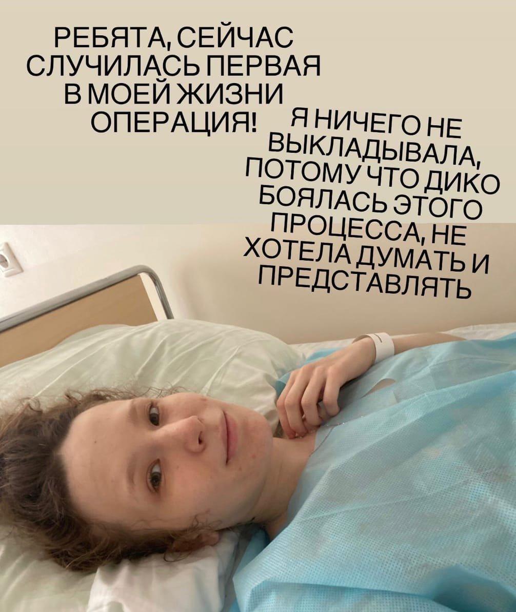 Монеточка попала в больницу