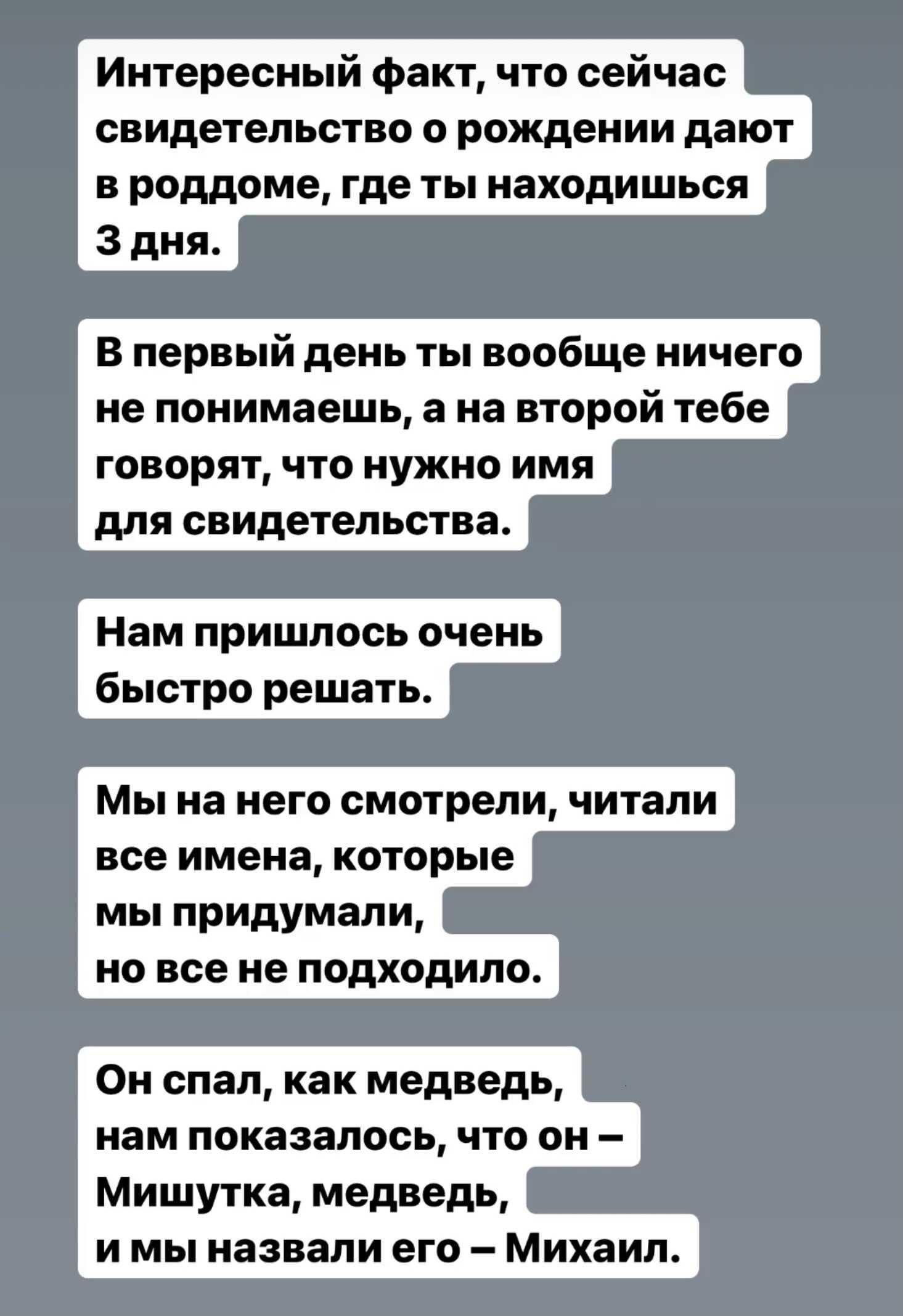 «Почему Михаил?»: Регина Тодоренко рассказала, как выбирала имя сыну