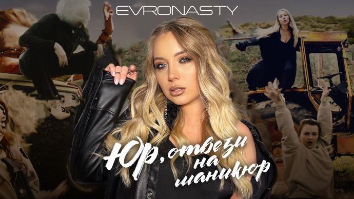"""EVRONASTY сняла клип на песню """"Юр, отвези на маникюр"""" на просторах Осетии"""