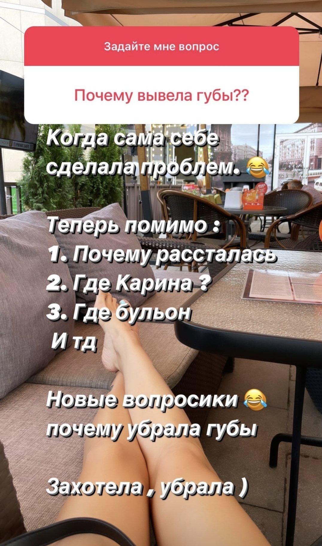 На пухлых губках Саши Кабаевой образовался большой синяк. Откуда он?
