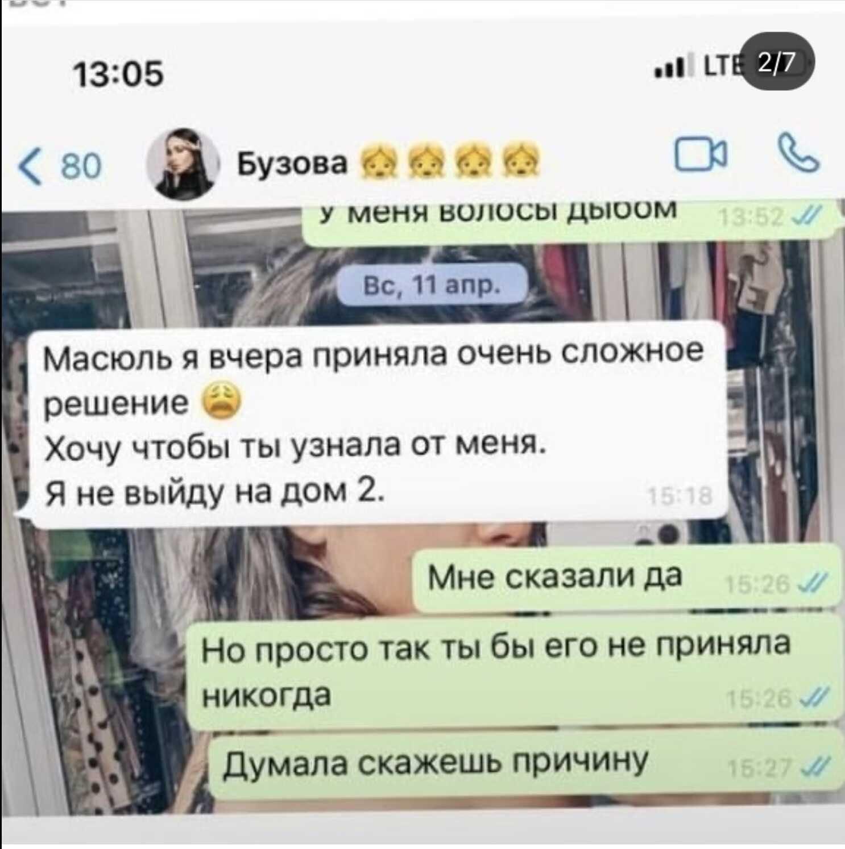 Ксения Бородина опубликовала переписку с Ольгой Бузовой