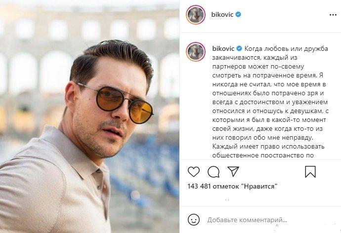 Мнения разошлись. Как Милош Бикович прокомментировал расставание с Ариной Волошиной