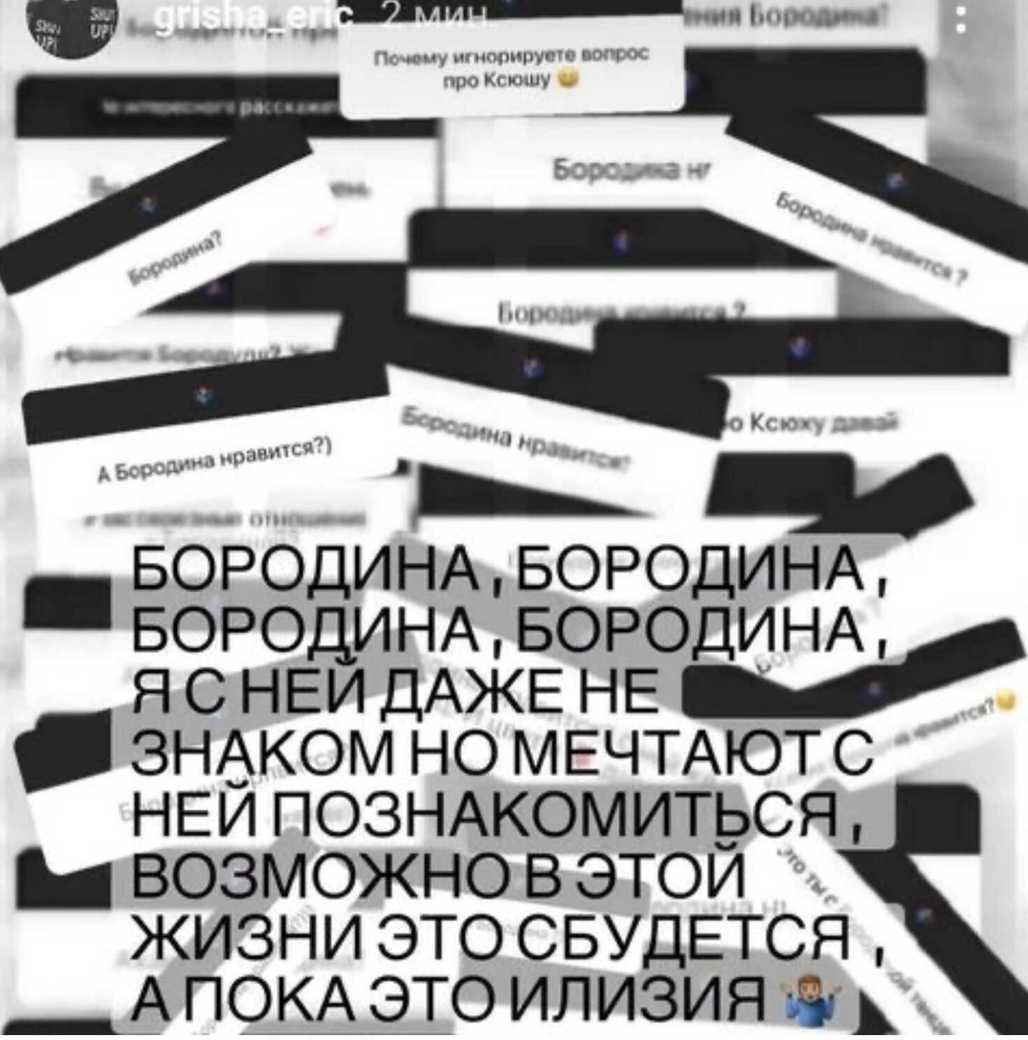 Предполагаемый бойфренд Ксении Бородиной впервые высказался об их отношениях