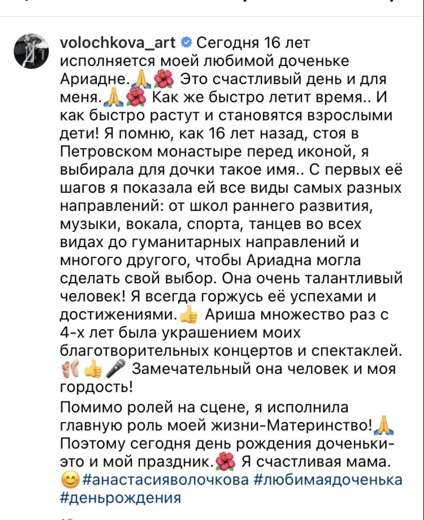 """""""Горжусь"""": Анастасия Волочкова поздравила дочь с днем рождения"""